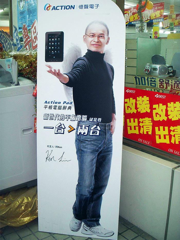chinese steve jobs