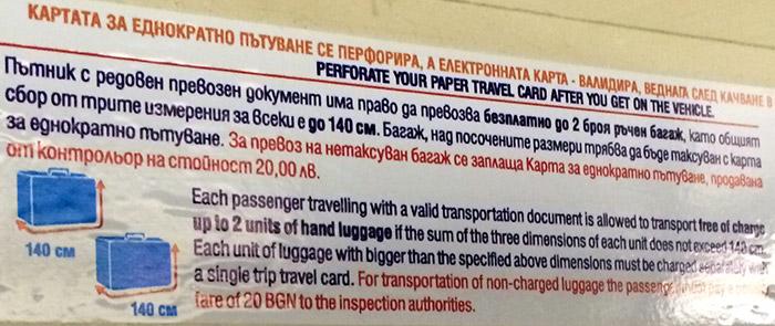 tramvai bulgaresc